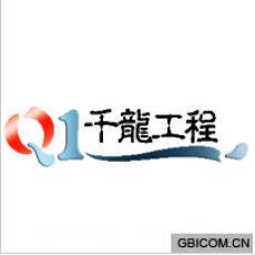 千龙工程  QL