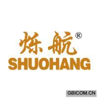 烁航SHUOHANG