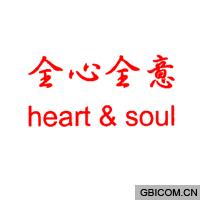 全心全意  HEART SOUL